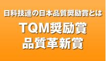 日科技連の日本品質推奨賞