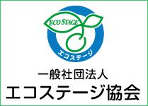 エコステージ協会