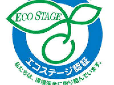 4社同時にエコステージ1認証取得