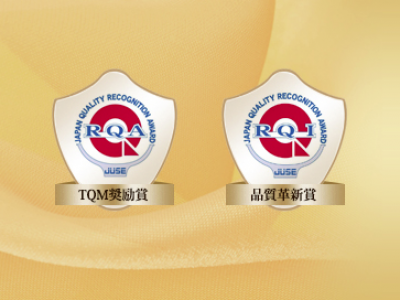日本科学技術連盟主催TQM受賞奨励賞にクライアント先 (株)丸開鉄工受賞