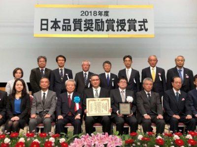 日本科学技術連盟主催TQM受賞奨励賞にクライアント先 (株)中野製作所受賞
