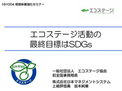 春日井商工会議所「経営体質強化改善セミナーにて講演」講演内容資料PDF