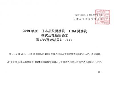 日本科学技術連盟主催のTQM奨励賞に4年連続、通算7度目の受賞。今年の受賞のクライアント先(株)島田鉄工