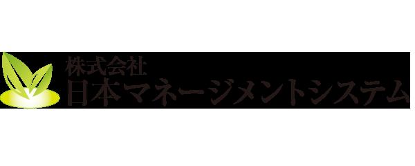 株式会社日本マネージメントシステム